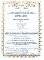 Сертификат качества Турбоконтроль ISO 9001:2015